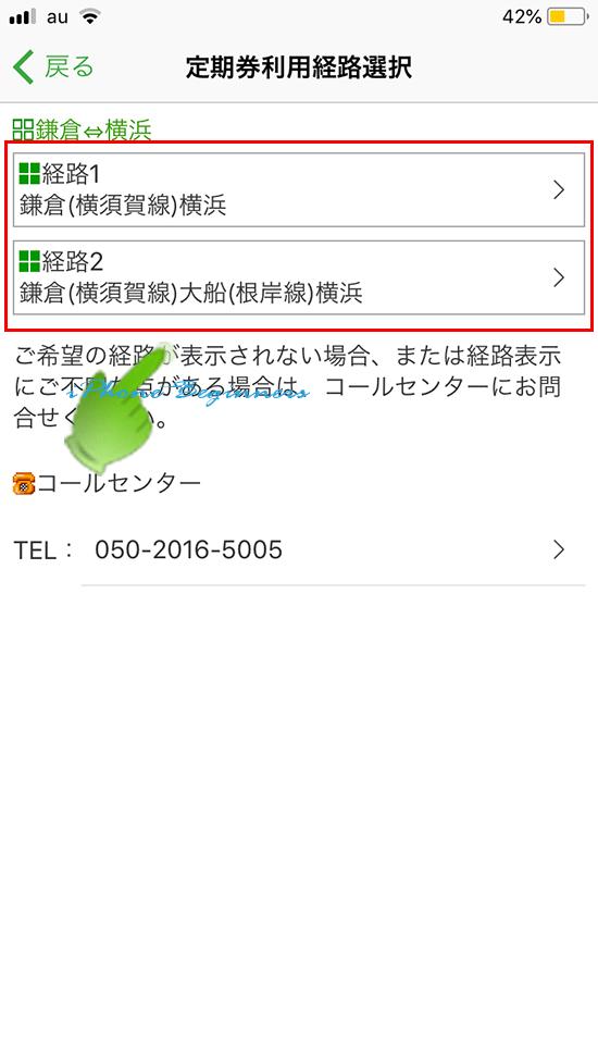 モバイルsuica定期券購入_定期券利用経路選択画面
