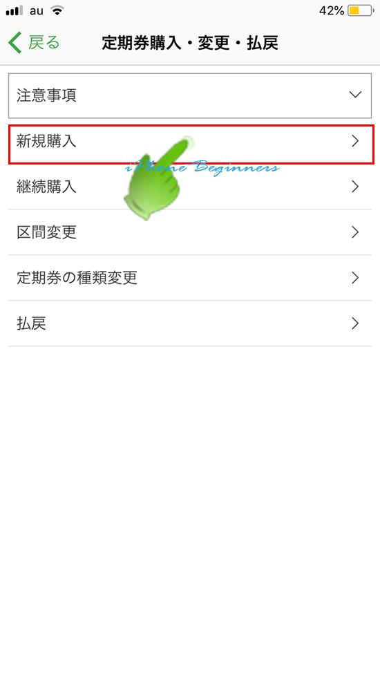 モバイルsuica定期券_定期券購入変更払戻選択画面