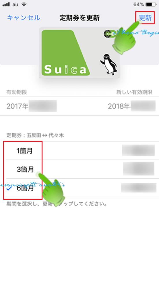 Walletアプリ_モバイルsuica定期券更新期間選択画面