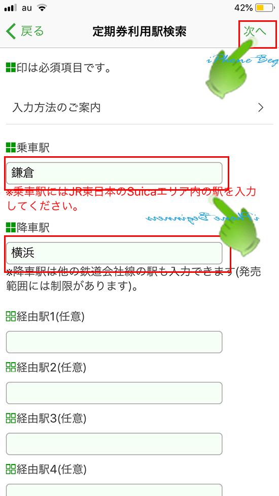 モバイルsuica定期券購入_利用駅検索画面