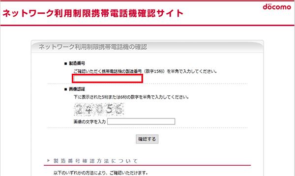 docomo_ネットワーク利用制限携帯電話機確認ページ