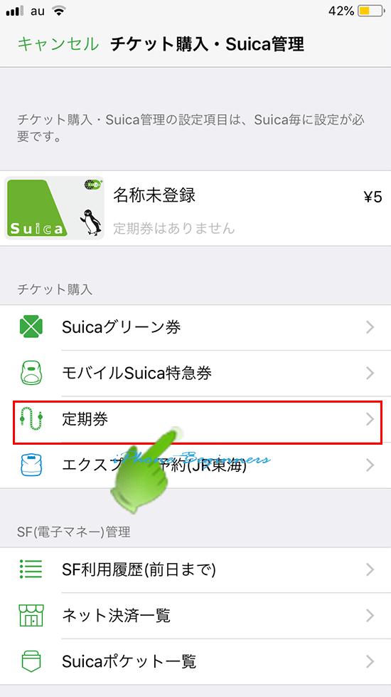 チケット購入suica管理画面_定期券購入
