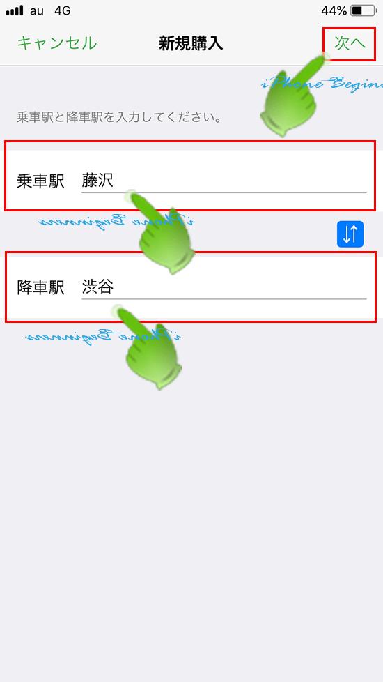 suicaグリーン券新規購入_乗車区間入力