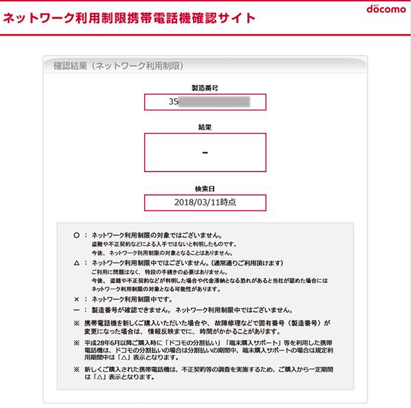 docomo_ネットワーク利用制限携帯電話機確認結果ページ