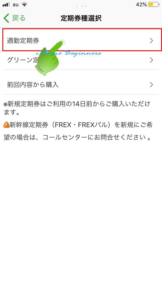 モバイルsuica定期券_定期券種選択画面