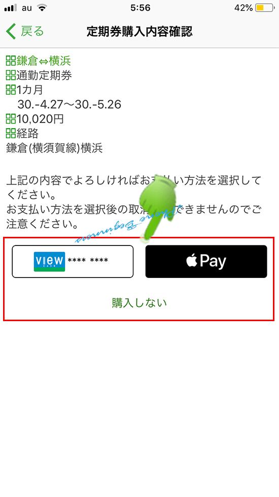 モバイルsuica定期券購入内容確認画面_ApplePay購入
