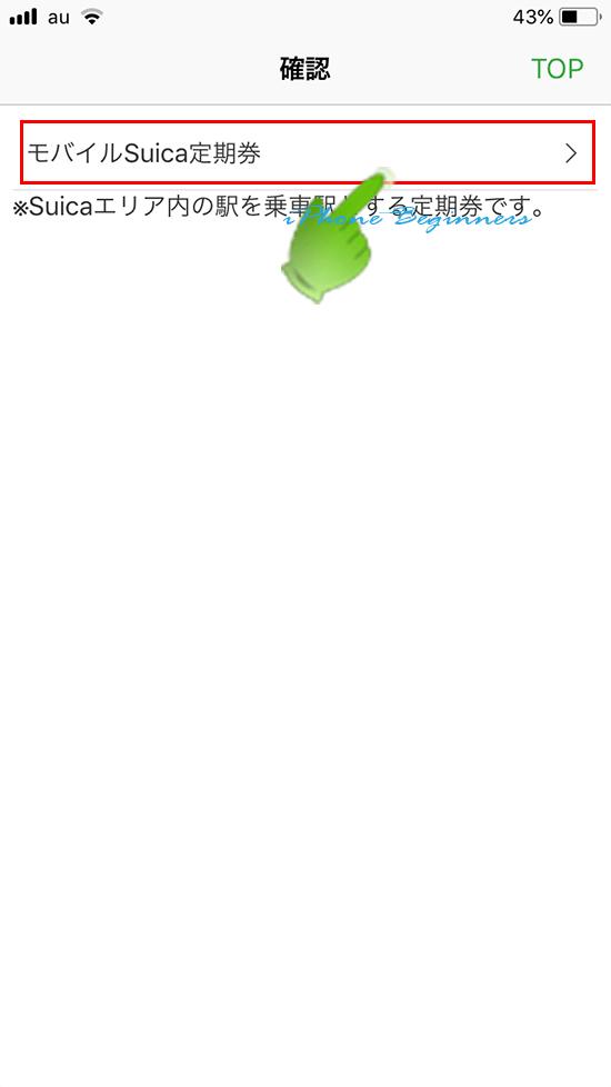 モバイルsuica定期券_suica定期券確認画面