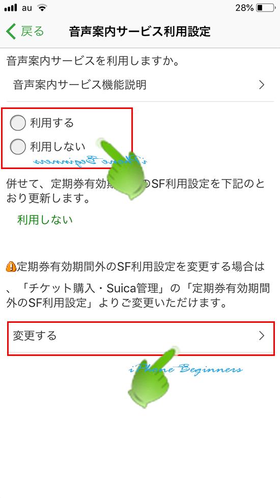 suicaアプリ_音声案内サービス利用設定画面