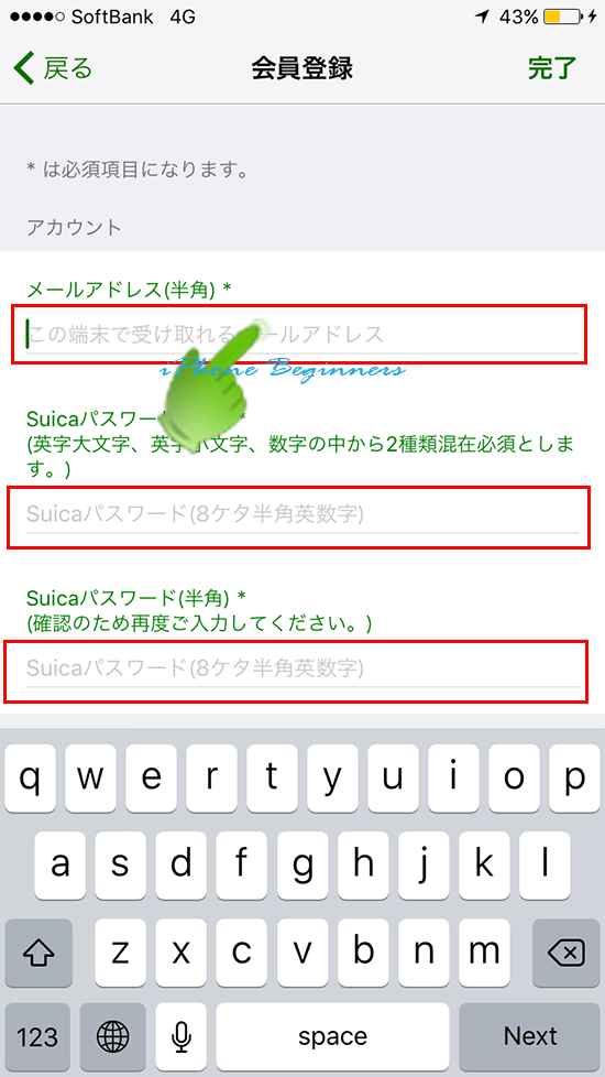 モバイルsuica_会員登録_メールアドレスパスワード設定入力画面