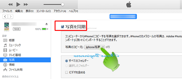 iTunes_写真を同期設定画面