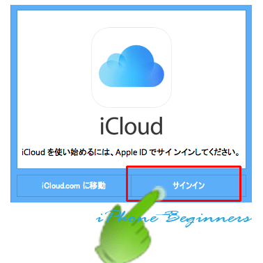 iCloud-for-windwsサインイン画面