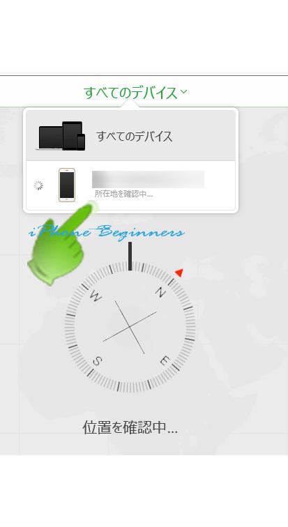 iCloud_iPhoneを探す_ディバイス選択メニュー