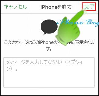 iPhoneを探す_iPhone消去_メッセージ入力画面