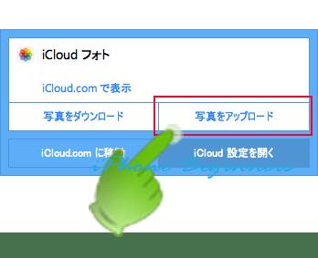 タスクトレイ_iCloud画面_写真をアップロード