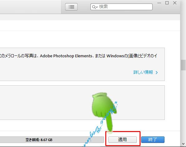 iTunes_写真を同期の適用ボタン