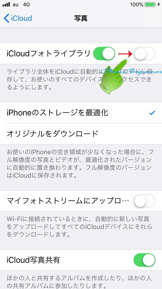 設定アプリ_iCloud写真_iCloudフォトライブラリをオフにする