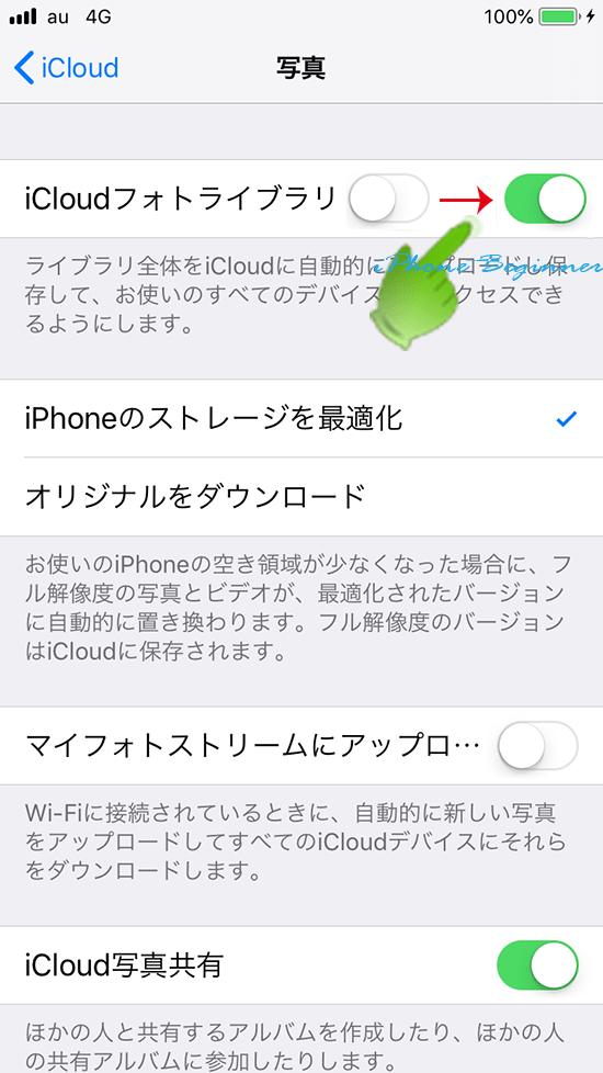 設定アプリ_iCloud写真_iCloudフォトライブラリをオンにする