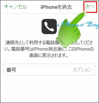 iPhoneを探す_iPhone消去_連絡先電話番業入力画面