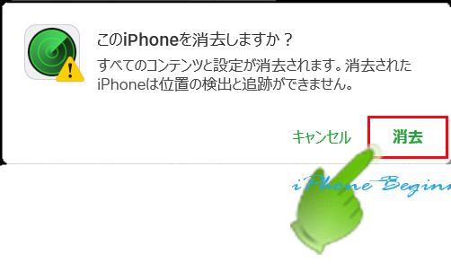 iCloud_iPhoneを探す_iPhoneを消去の確認画面