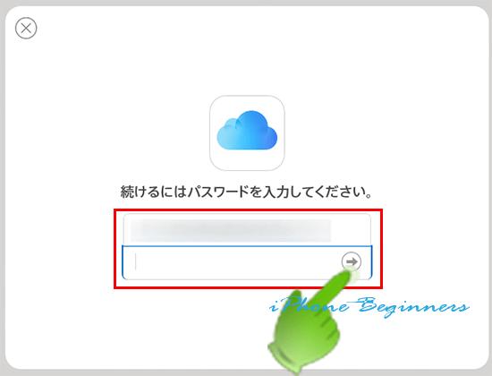 iCloud_iPhoneを探す_iPhoneを消去実行AppleIDパスワード入力画面
