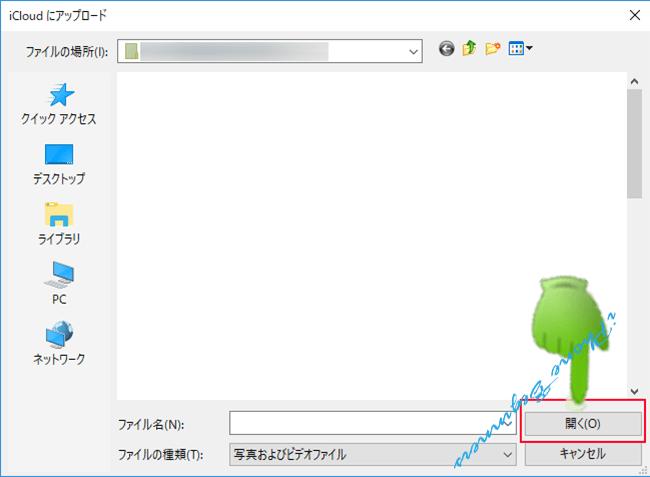 iCloudソフト_写真フォトライブラリへのアップロード写真選択画面