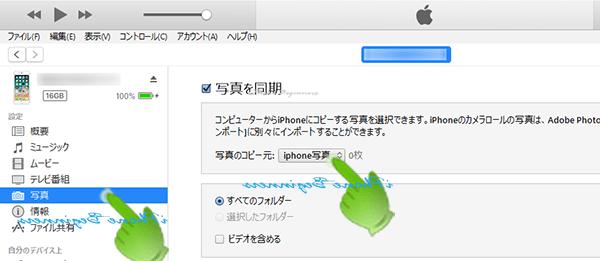 iTunesの写真同期設定画面