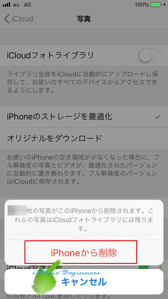 設定アプリ_iCloudフォトライブラリをオフ_確認メッセージ2