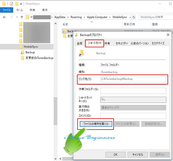 Windows10_iTunesBackupシンボリックリンク_動作確認