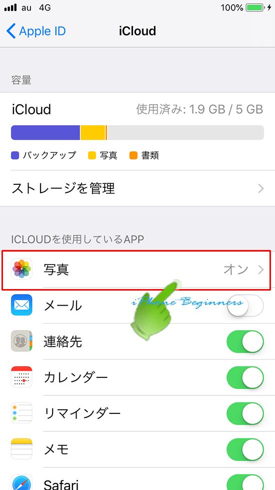 設定アプリ_iCloud写真