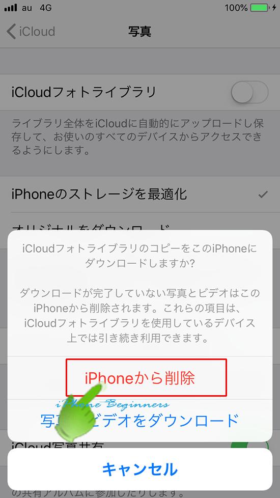 設定アプリ_iCloudフォトライブラリをオフ_確認メッセージ1