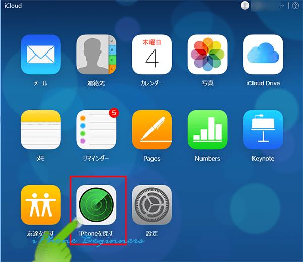 iCloud_iPhoneを探すアプリアイコン