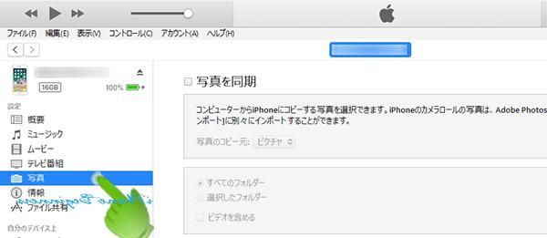 iTunes_iPhoneサイドメニュー_写真