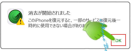 iPhoneを探す_iPhoneの消去が解されましたメッセージ画面