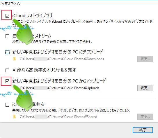 パソコン_iCloudソフト_写真オプション設定画面