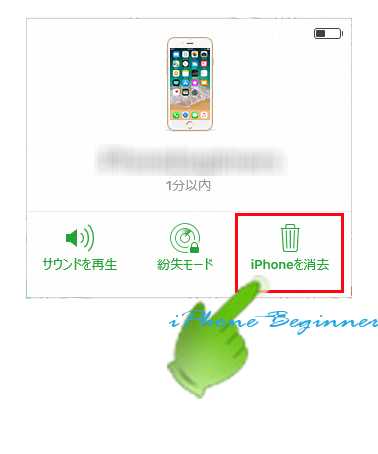 iCloud_iPhoneを探す_ディバイス操作画面_iPhoneを消去