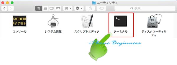 Macパソコン_ターミナルapp