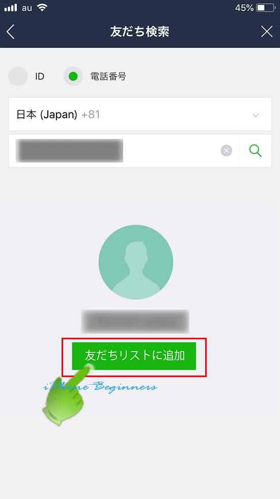 LINE_電話番号検索_友だち追加