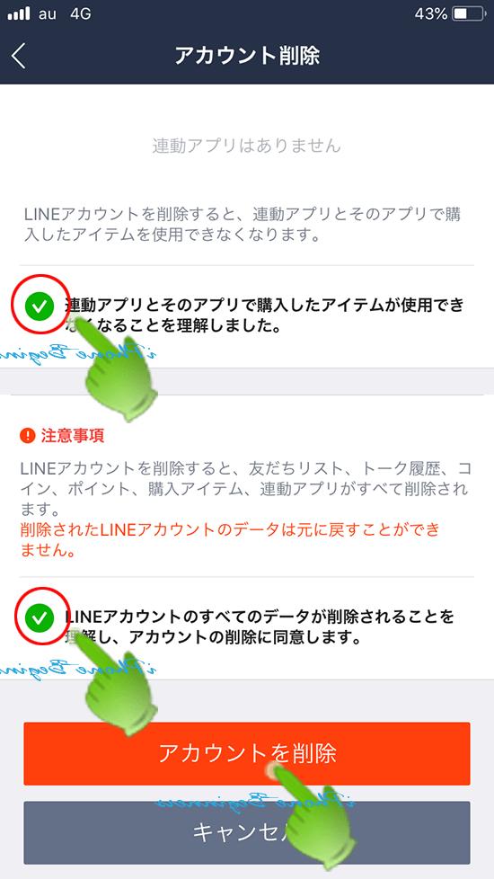 LINEアプリ_アカウント削除画面_2
