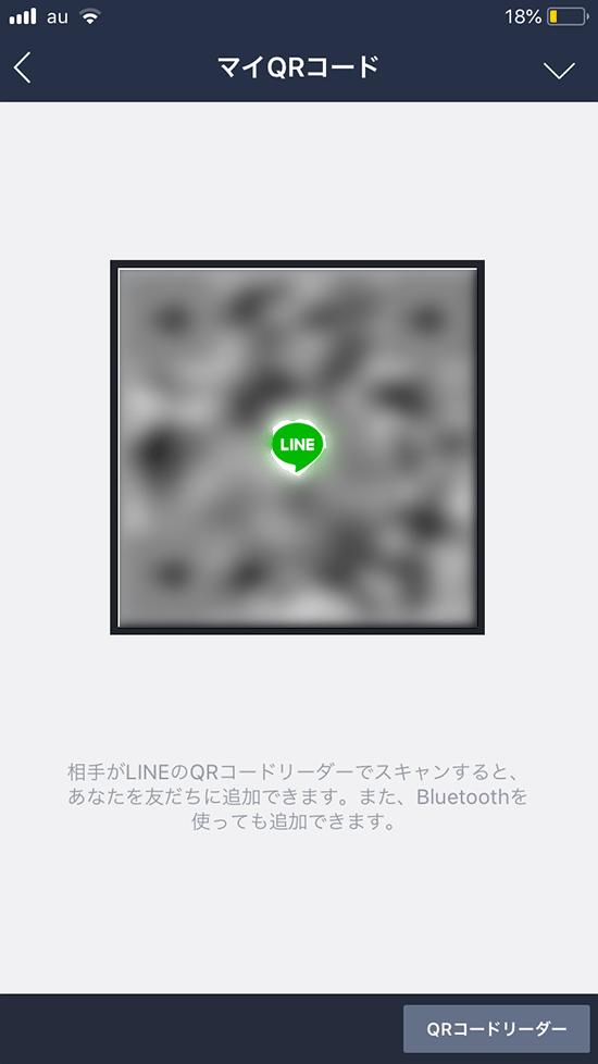 LINE_マイQRコード