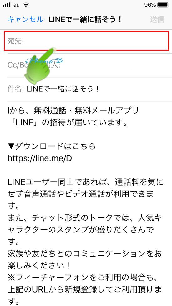 LINE_QRコード送信メール画面