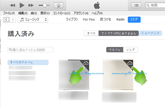 iTunes_購入済みミュージックライブラリ画面
