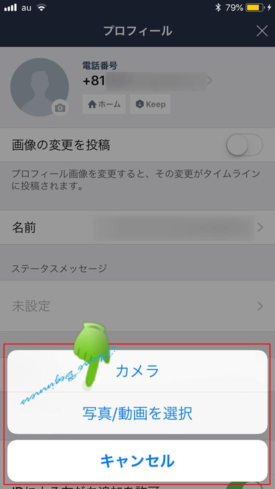 LINEプロフィール画像設定_画像先指定画面
