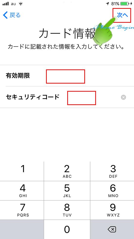 walletアプリ_ApplePay_クレジットカード情報入力画面2_au