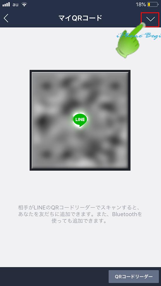 LINE_マイQRコード画面_アクションアイコン