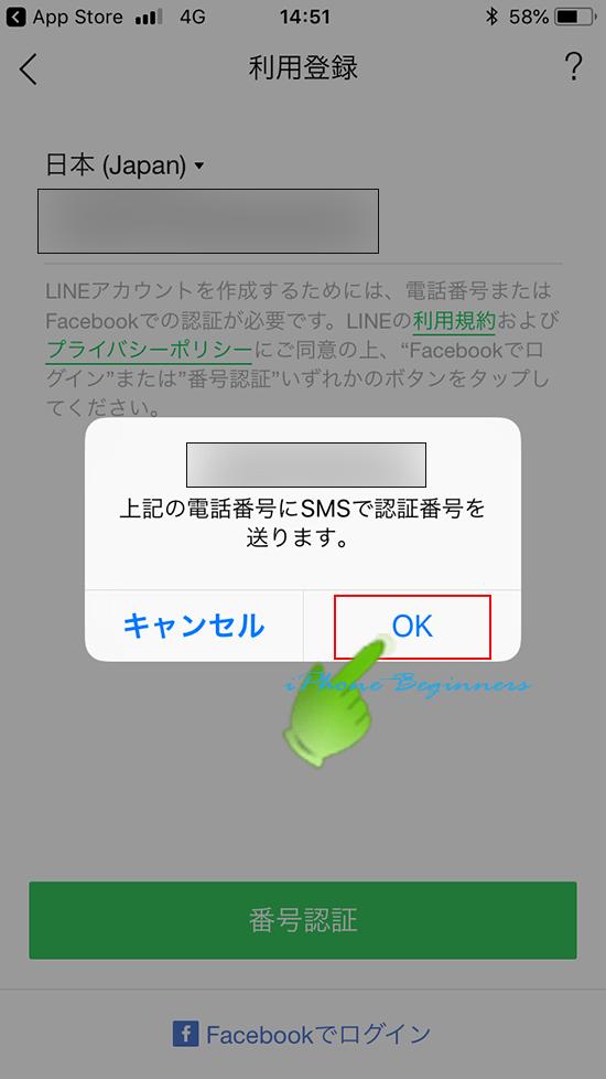 LINEアプリ_アカウント新規登録_認証番号送信