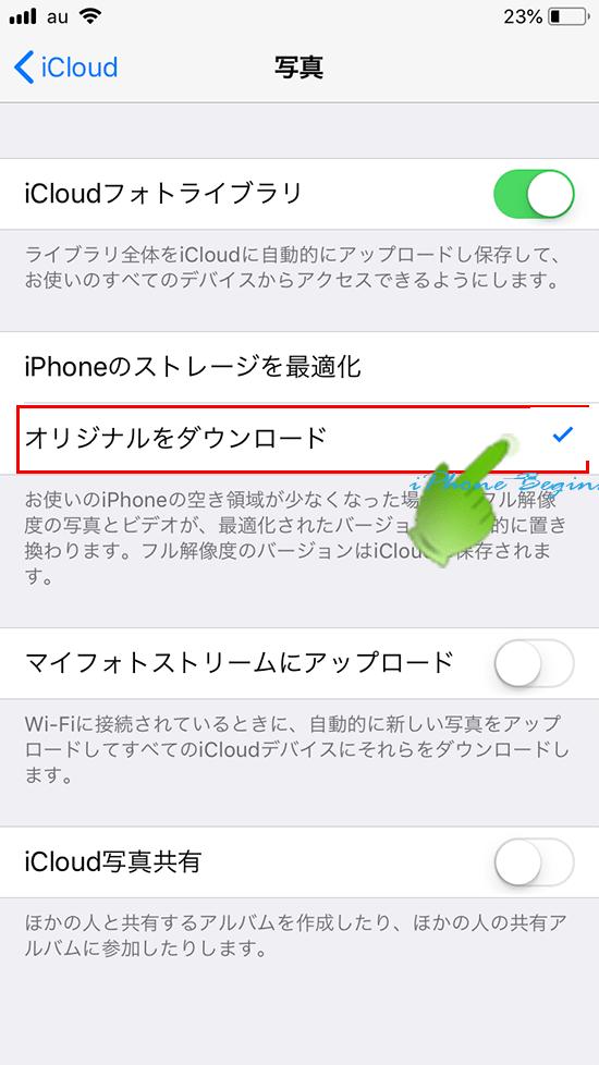iCloud写真設定_「オリジナルをダウンロード」設定画面