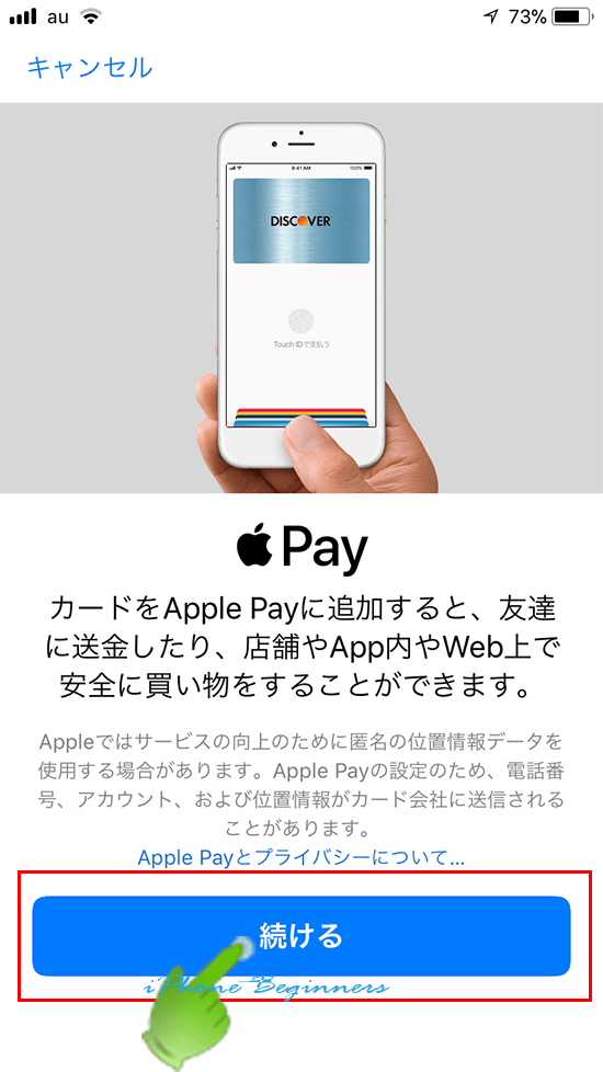 Walletアプリ_インフォメーション画面_au