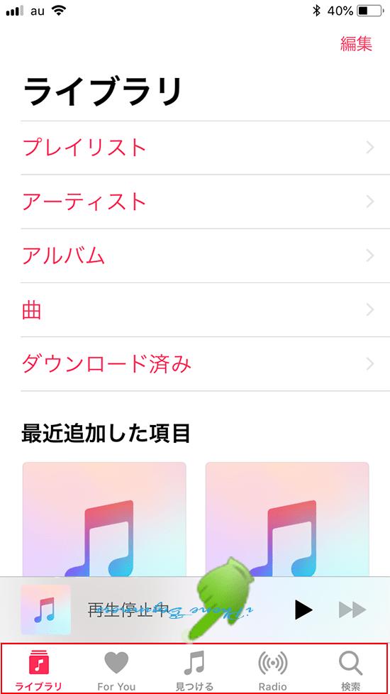 AppleMusicオン状態のミュージックアプリのタブアイコン