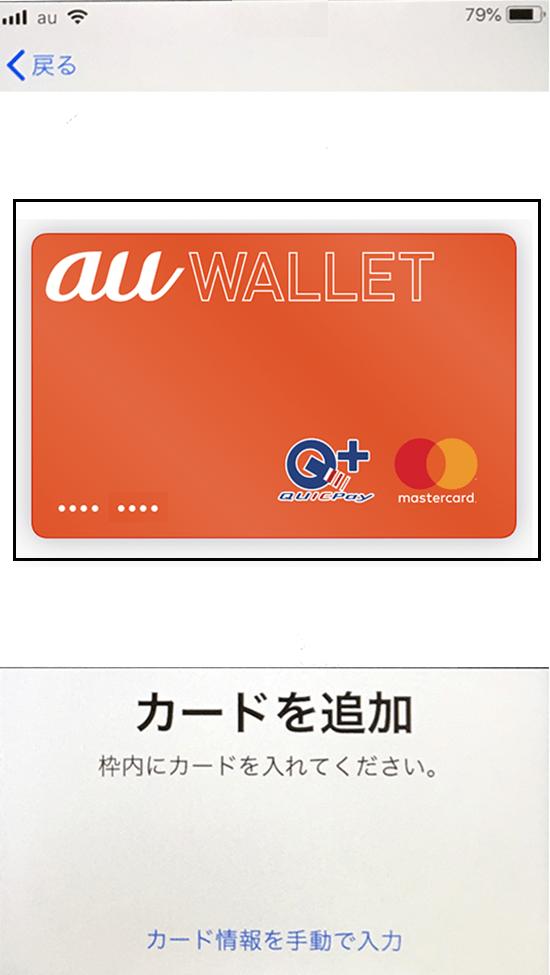 walletアプリ_ApplePay_auウォレットカード_スキャン画面png