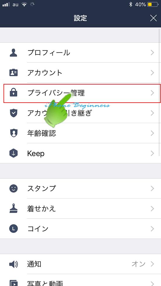 LINE設定画面_プライバシー管理